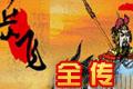 岳飞全传简体中文版