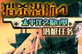 猎杀潜航4太平洋之狼-U型潜艇任务(Silent Hunter 4: Wolves Of The Pacific: U-Boat Missions)中文免安装硬
