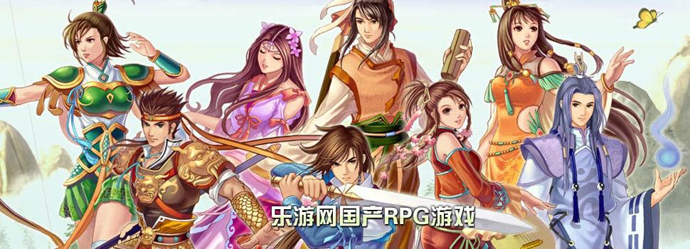 国产RPG游戏