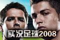 实况足球2008中文完整版
