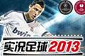 实况足球2013官方正式版