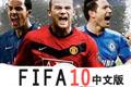 FIFA世界足球10(FIFA Soccer 10)中文硬盘版