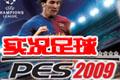 PES2009 实况足球2009中文硬盘版+附中文解说