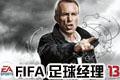 fifa足球经理13PC破解版