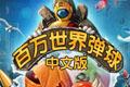 百�f世界��球中文完美版