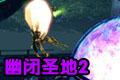 幽闭圣地2中文汉化版