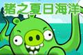 愤怒的小鸟:猪之夏日海洋中文版