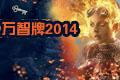万智牌2014:旅法师对决完整汉化版