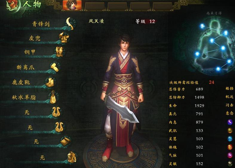 轩辕剑6 v2.0升级补丁+DLC天外之章优化更新补丁