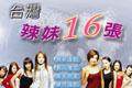 台湾辣妹16张麻将汉化破解版