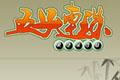 五子连珠单机版5.2
