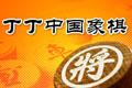 丁丁中国象棋(zgxq)中文硬盘版