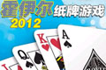 霍伊���牌游��2012(Hoyle Card Games 2012)完整硬�P版