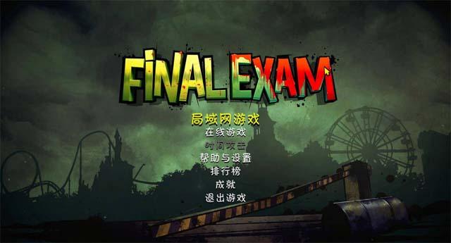 最终试练中文汉化版截图0