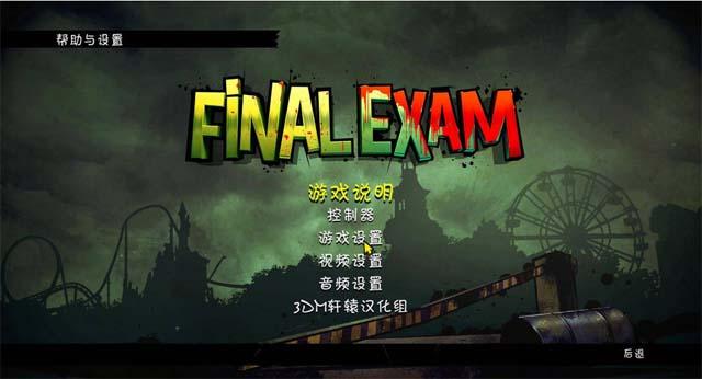 最终试练中文汉化版截图1