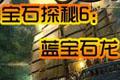 宝石探秘6:蓝宝石龙(JewelQuestSapphireDragon)完整硬盘版