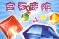 宝石迷阵2中文版