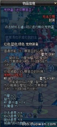 迷你赛利亚属性_