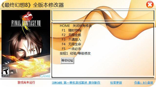 最终幻想8修改器+7