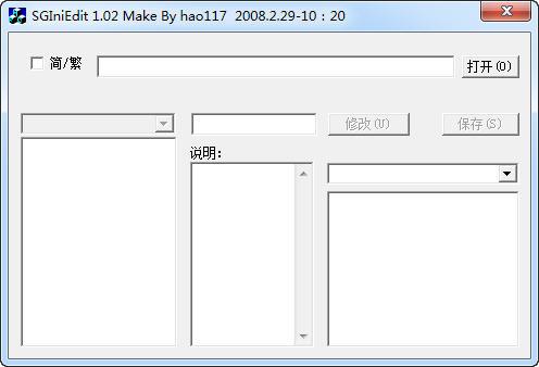 三国群英传7ini文件修改器