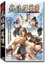 武侠群英传中文版