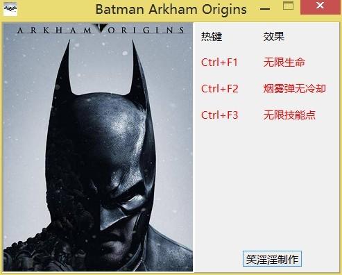 蝙蝠侠阿卡姆起源修改器+3