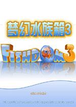 梦幻水族箱3