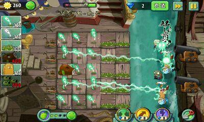 植物大战僵尸2植物奇葩布局截图