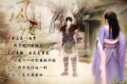 仙剑奇侠传4委托篇攻略大全