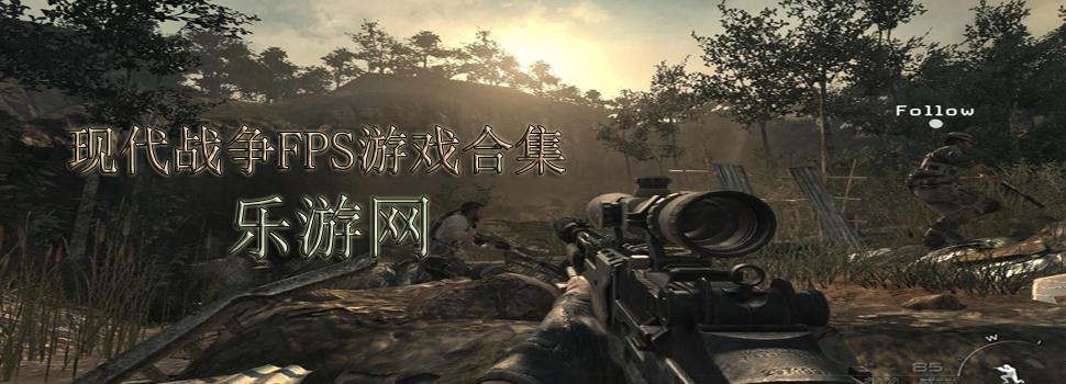 战争FPS游戏