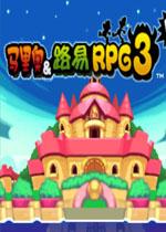 马里奥与路易RPG3