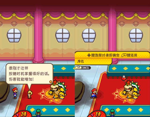马里奥与路易RPG3中文版截图2
