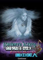 闹鬼庄园3:画中美人中文典藏版