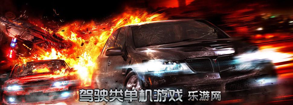 驾驶类单机游戏_驾驶类游戏_模拟驾驶类_乐游网