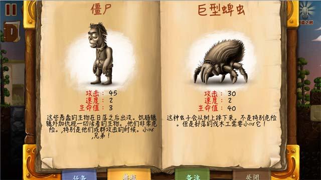 打造世界中文汉化版截图1