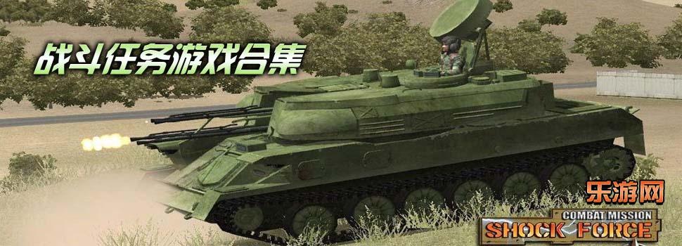 战斗任务_战斗任务3非洲军团_战斗任务系列 乐游网
