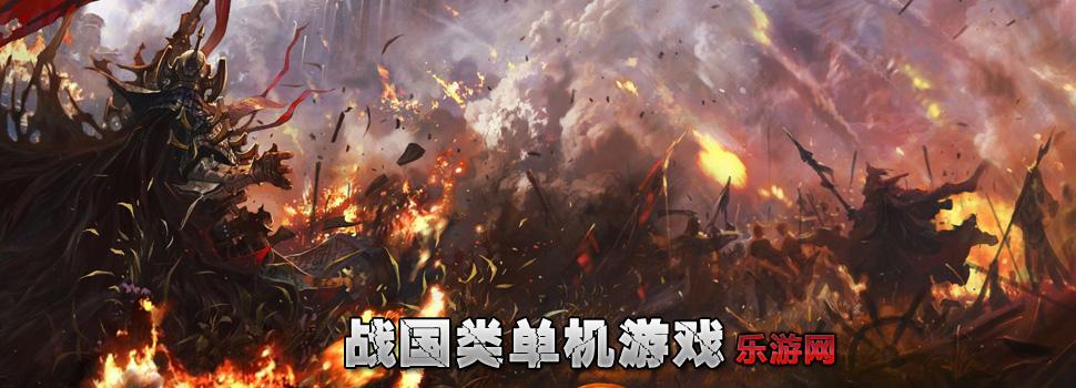 战国类游戏