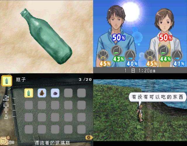迷失蔚蓝2中文版截图2
