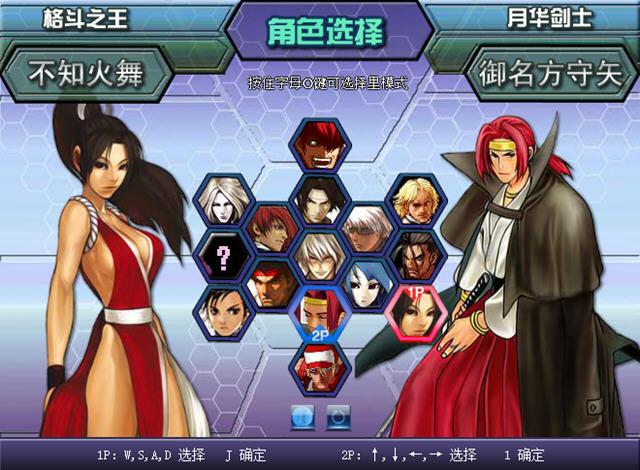 拳皇wing1.9中文硬盘版截图2