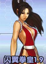 拳皇wing1.9中文硬盘版