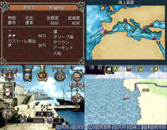 大航海时代DS截图2