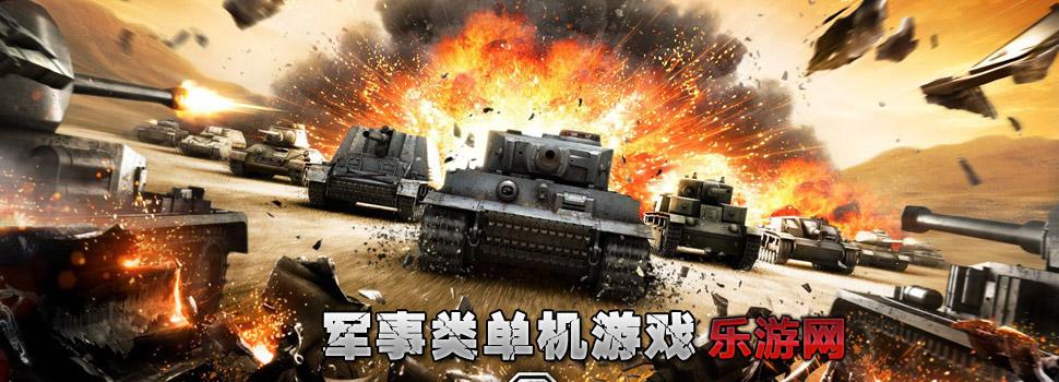 军事类单机游戏