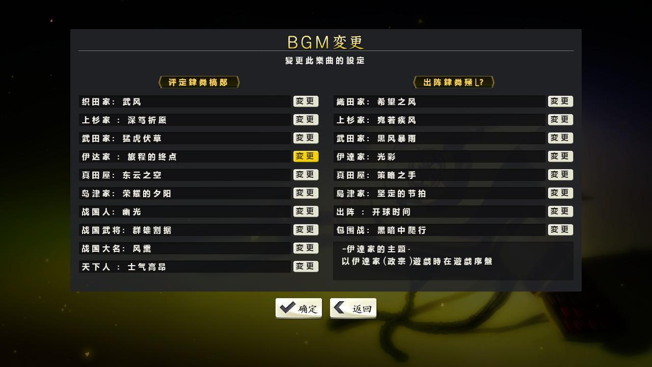 信长之野望14免费DLC+注册表恢复工具 安装版