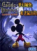 梦幻城堡:米老鼠历险中文版