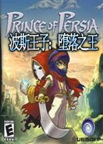 波斯王子:堕落之王DS