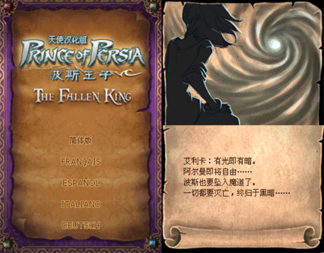 波斯王子:堕落之王DS中文版截图0