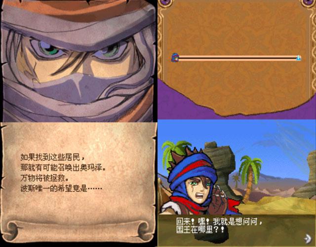 波斯王子:堕落之王DS中文版截图1