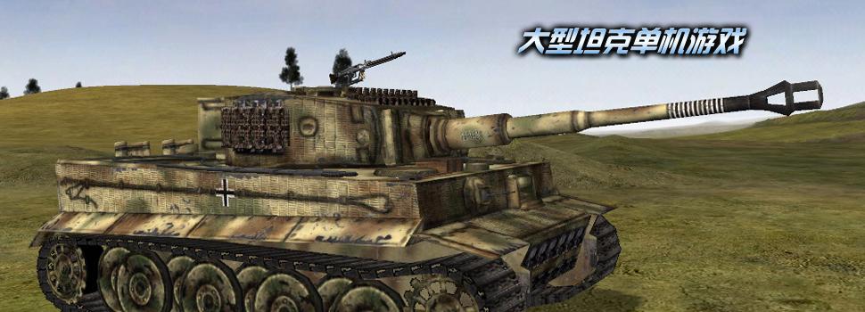 大型坦克单机游戏