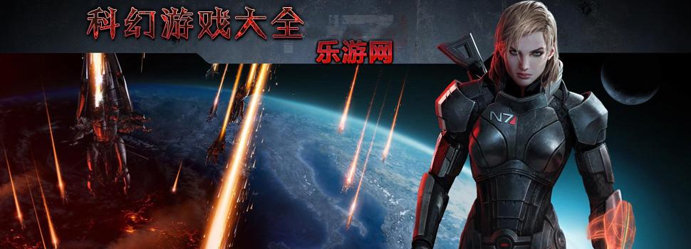 科幻游戏_单机科幻游戏_科幻单机游戏下载_乐游网