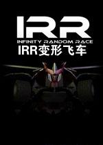 IRR变形飞车